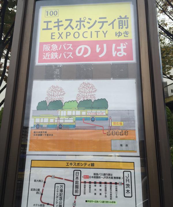 JR茨木からのバス停標識