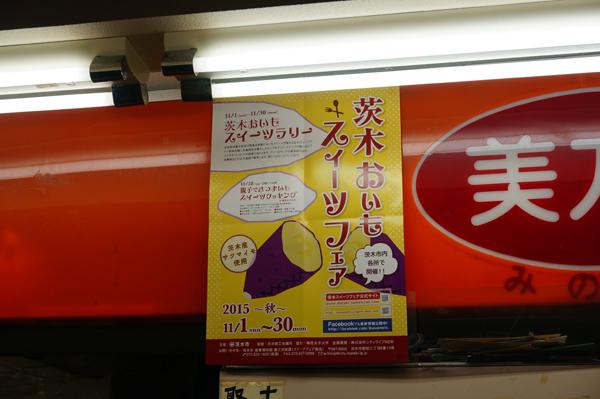 美乃幸にスイーツフェアのポスター