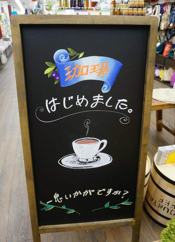 水嶋書房でカフェがスタート
