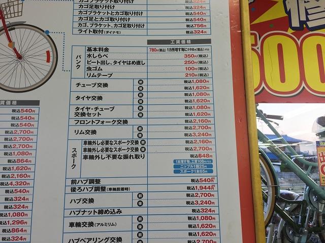 ダイワサイクル工賃2IMG_6336