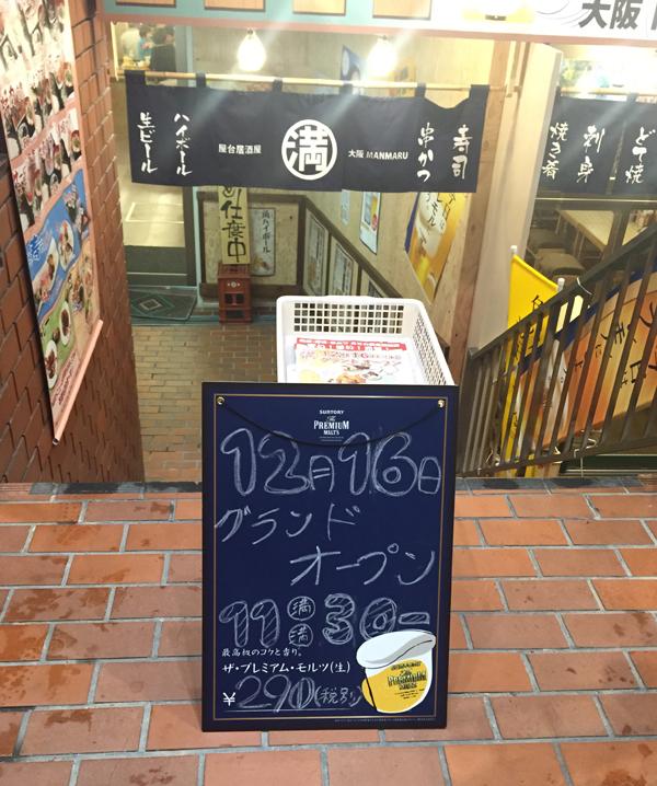 満マル阪急茨木のオープン告知