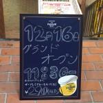 満マル阪急茨木のオープン告知アップ