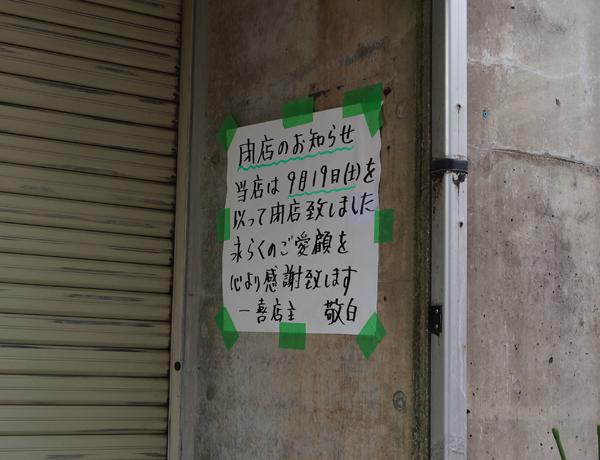 麺処一㐂閉店