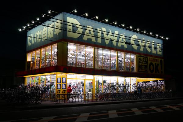 ダイワサイクル茨木店の外観