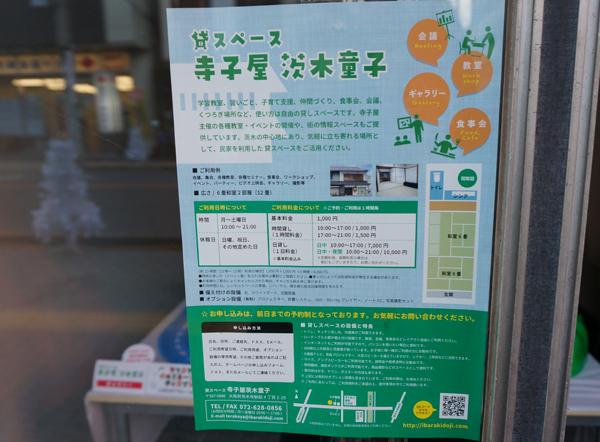 茨木寺子屋のレンタル案内