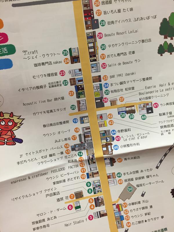 春日商店街マップ