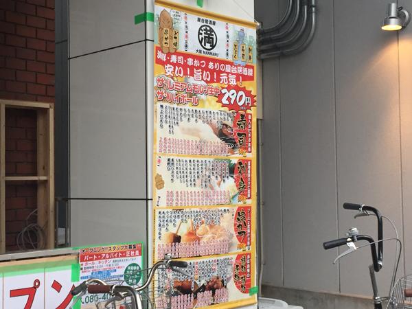 満まる阪急茨木のメニュー