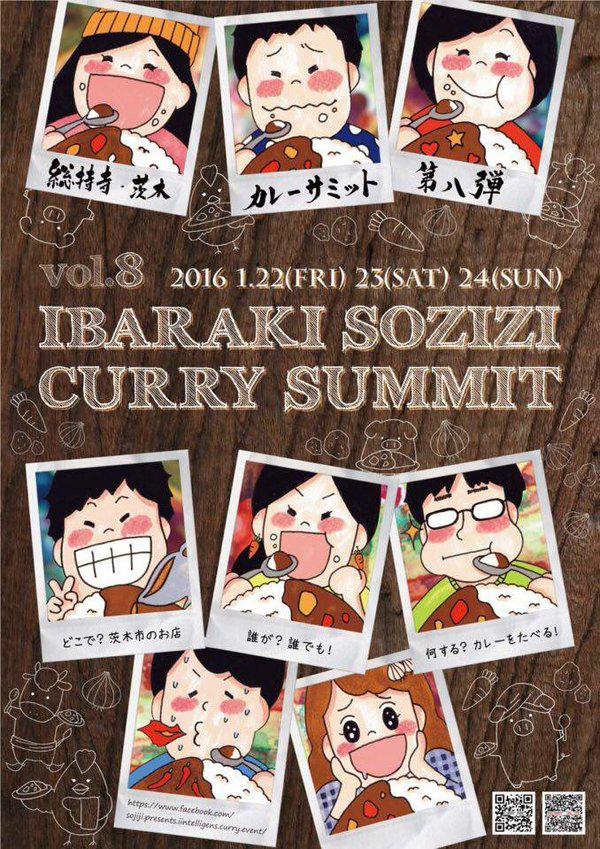 茨木カレーサミットのポスター