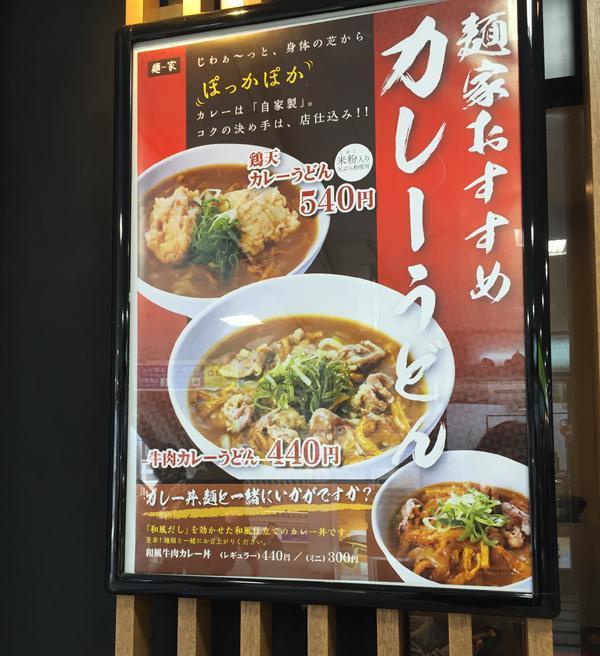 JR茨木の麺家のカレーうどん案内