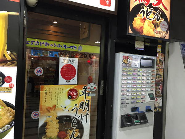 JR茨木の麺家の入り口と横の券売機