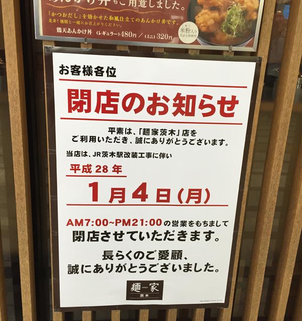 JR茨木麺家が閉店するお知らせ