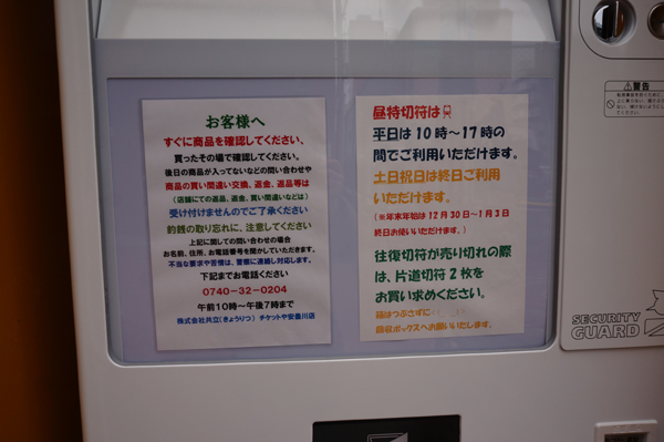 JR自販機の注意書き