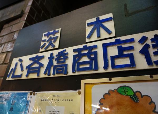 心斉橋商店街の掲示版の文字