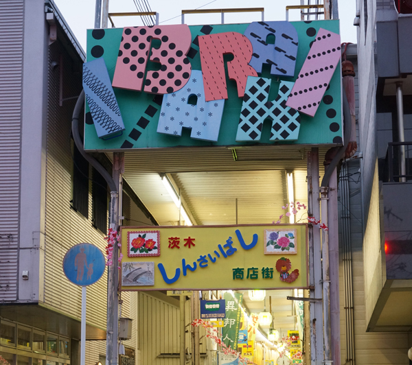 心斉橋商店街の看板が新しい3