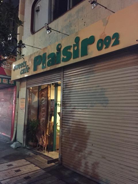 0227プレジール閉店している外観