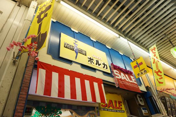ポルカ店舗・心斉橋商店街