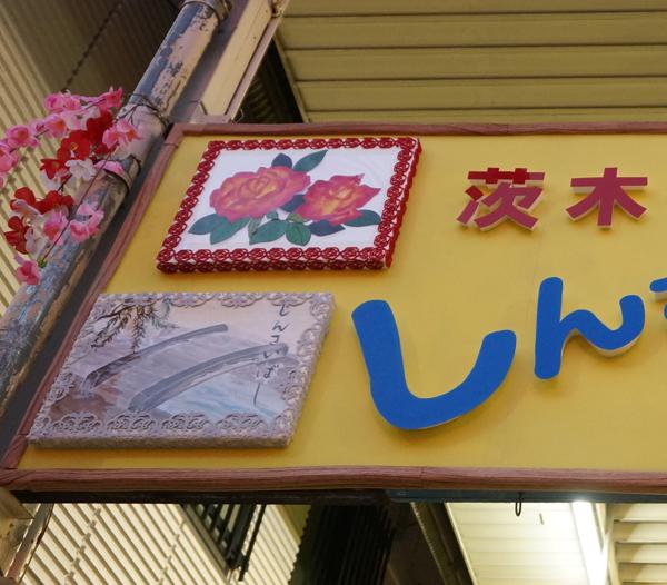 心斉橋商店街新しい看板の絵