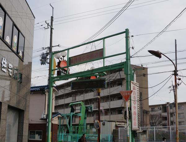 総持寺中央商店街アーチ