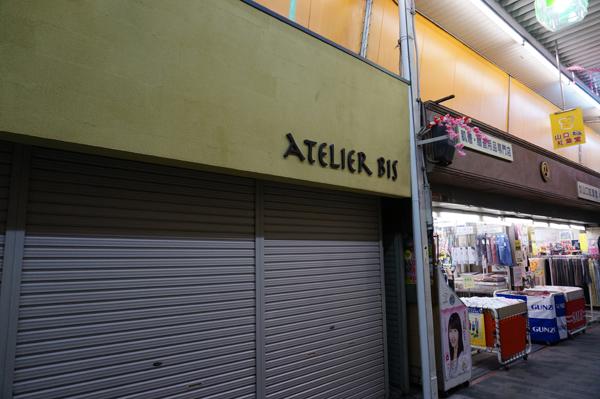 心斉橋商店街のアトリエBIS