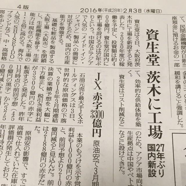 新聞・資生堂が茨木に工場の記事