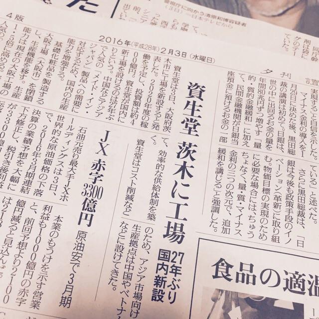 2016年2月3日新聞記事