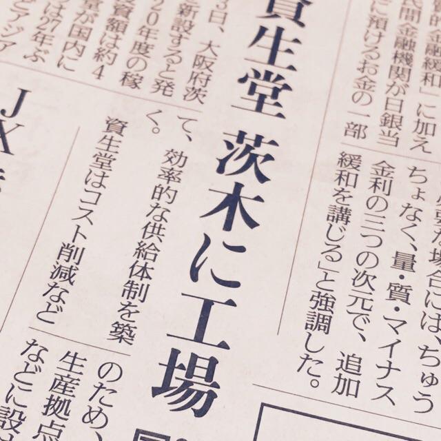 新聞に資生堂茨木工場の記事