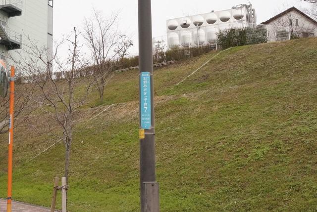 彩都あさぎの住居表示板