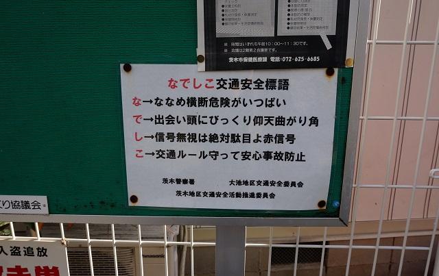 園田の交通安全標語