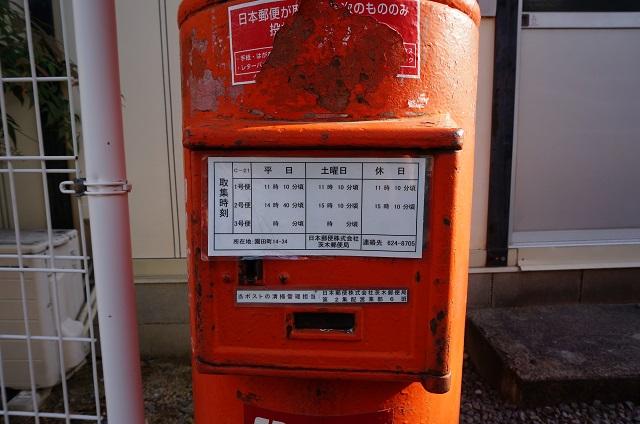 園田の郵便ポスト収集時間