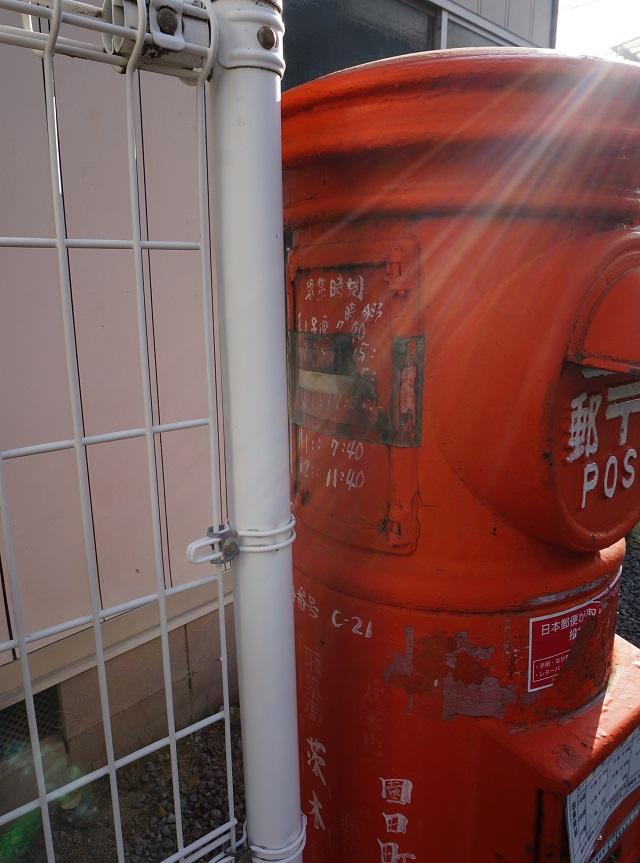 園田の郵便ポストの文字