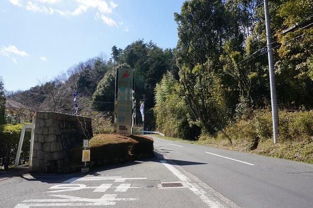 竜王山荘入口