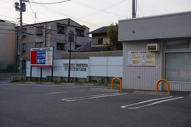 デイリーヤマザキ中穂積駐車場の看板