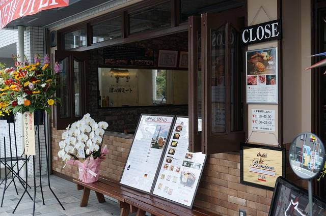 津の田ミート店の雰囲気
