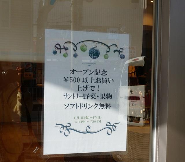 総持寺ホーラーズカフェオープン記念