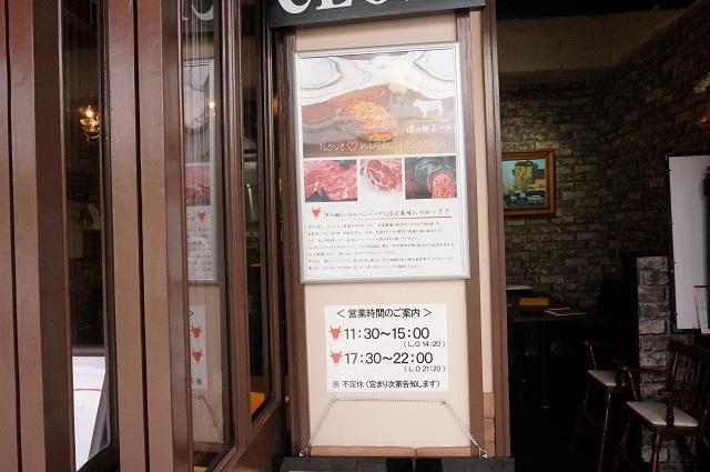 津の田ミート営業時間