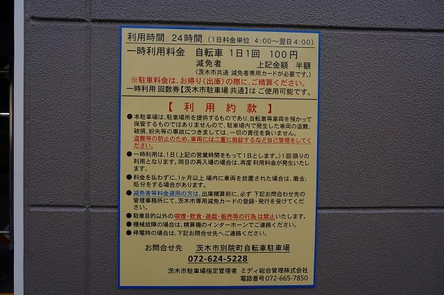 別院町駐輪場利用規約