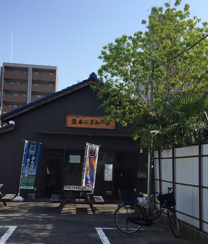 茨木にぎわい亭前に茨音のぼり
