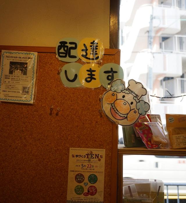 4月パン屋mugimugi店内にPOP