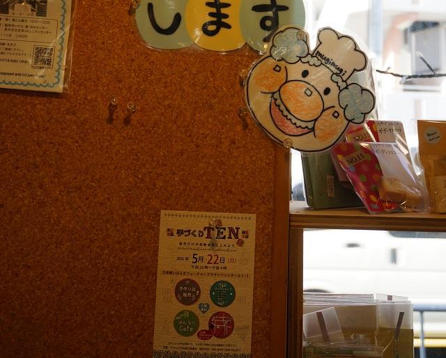 4月パン屋mugimugiのPOPのアップ