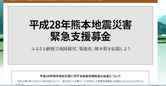 熊本地震募金のページ