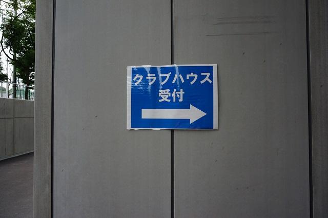 ガンバ大阪クラブハウス入口前貼り紙