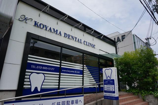 スシロー横歯医者