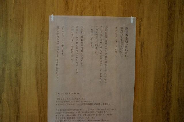 カフェ百花で草刈さんプロフィール
