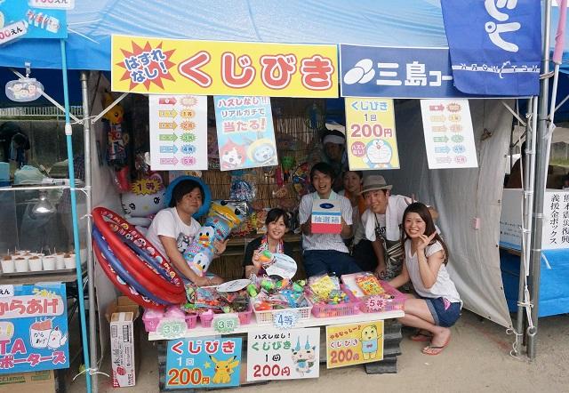 茨フェスで三島コーポレーションさん