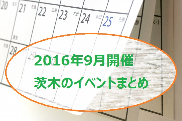 201609イベントカレンダー写真