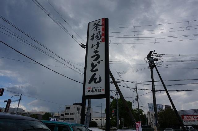 丸亀製麺看板