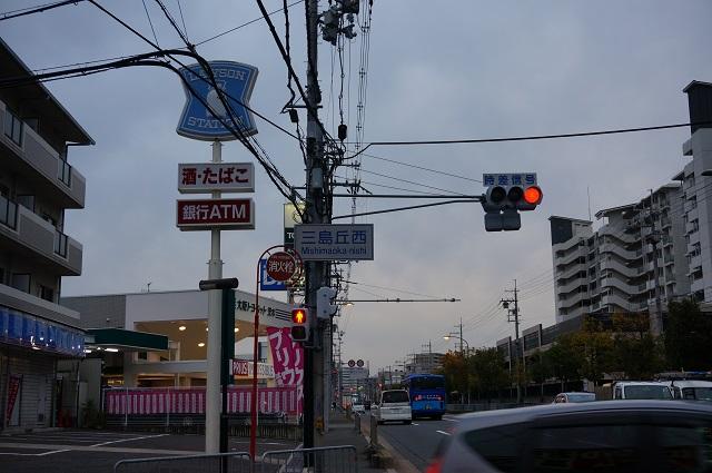 三島丘交差点