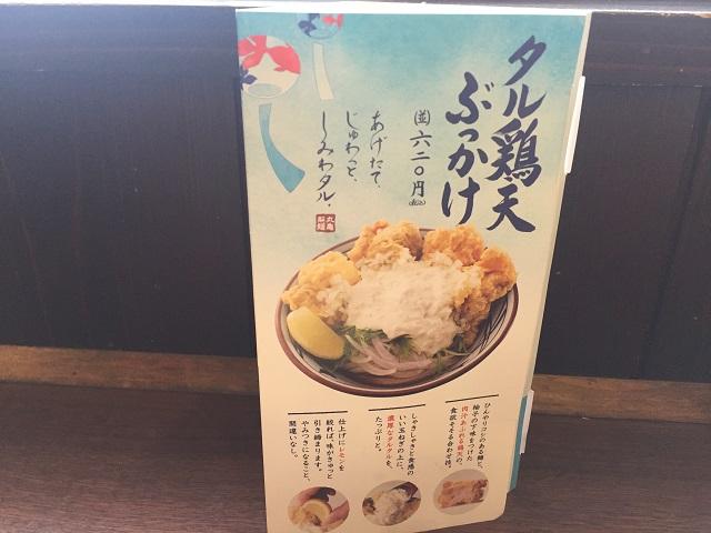丸亀製麺POP