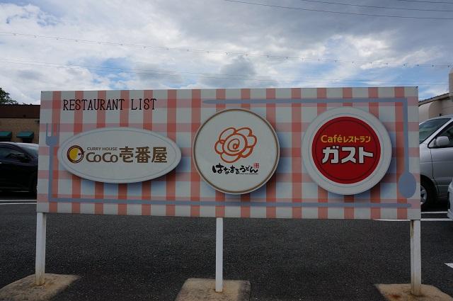 島一丁目の飲食店