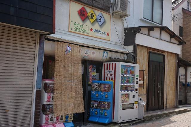 みのちゃん春日商店街